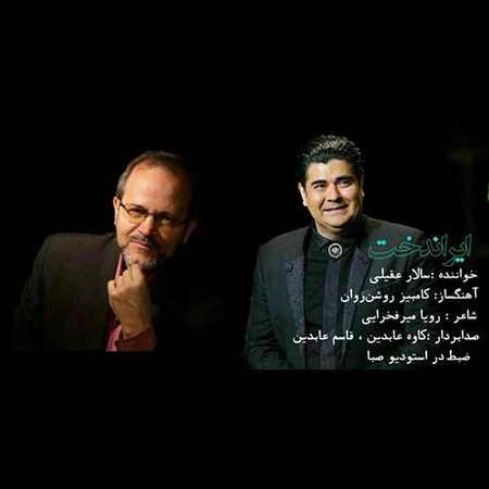 Salar Aghili Iran Dokht دانلود آهنگ تیتراژ سریال ایراندخت سالار عقیلی