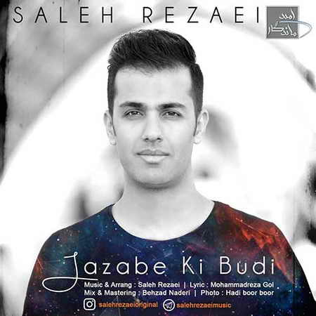 Saleh Rezaei Jazabe Ki Boodi دانلود آهنگ صالح رضایی جذاب کی بودی