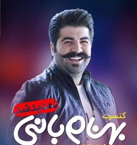 behnam bani 1 دانلود ریمیکس شاد قرص قمر از بهنام بانی مخصوص ماشین