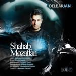 delbarjan دانلود آهنگ های شاد شهاب مظفری