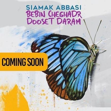 siamak دانلود آهنگ ببین چقدر دوست دارم از سیامک عباسی