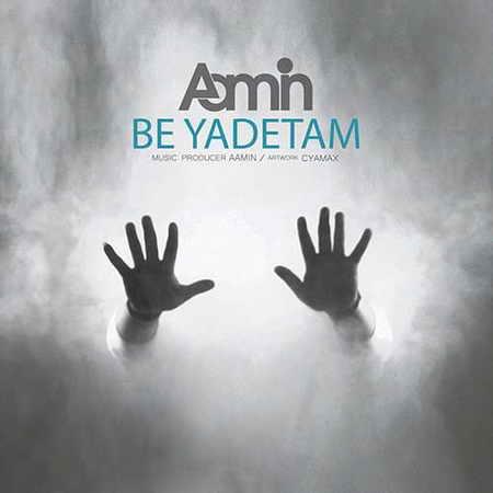Aamin Be Yadetam دانلود آهنگ آمین به یادتم