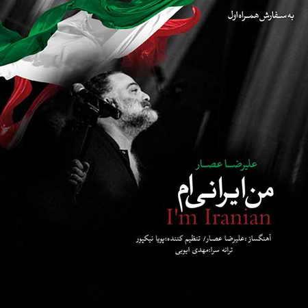 Alireza Assar Man Iraniam دانلود آهنگ علیرضا عصار من ایرانی ام