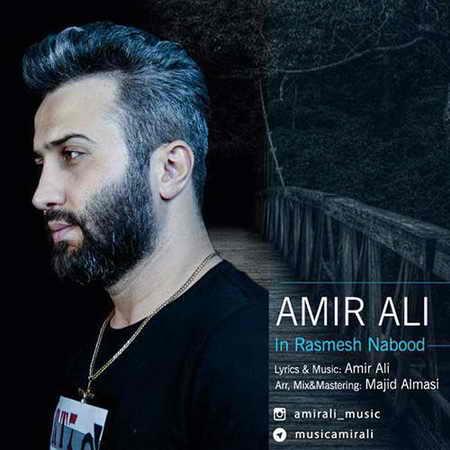 Amir Ali In Rasmesh Nabood دانلود آهنگ امیرعلی این رسمش نبود