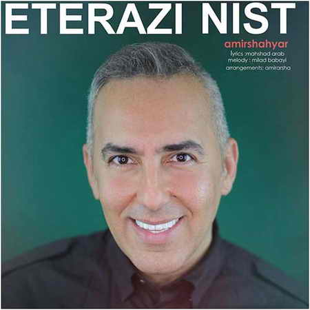 Amir Shahyar Eterazi Nist دانلود آهنگ امیر شهیار اعتراضی نیست