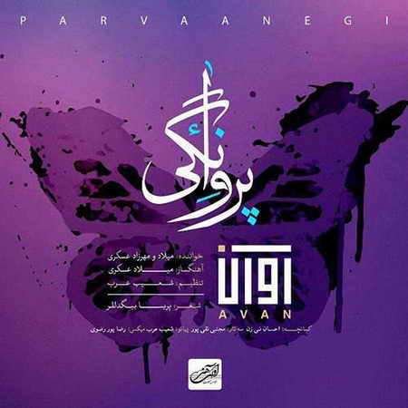 Avan Band Parvanegi دانلود آهنگ آوان باند پروانگی