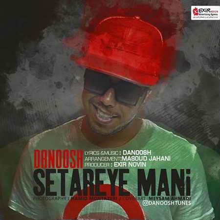 Danoosh Setareye Mani دانلود آهنگ دانوش ستاره ی منی