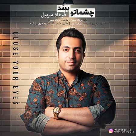 Farhad Soheil Cheshmato Beband دانلود آهنگ فرهاد سهیل چشماتو ببند
