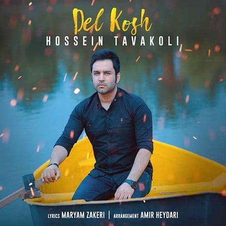 Hossein Tavakoli Del Kosh دانلود آهنگ حسین توکلی دل کش