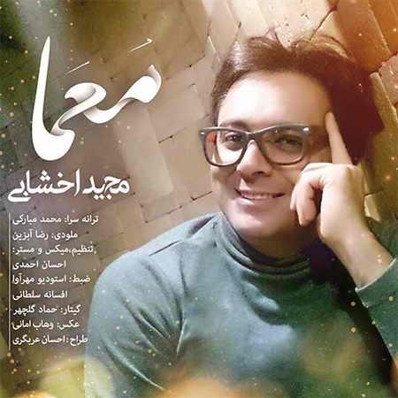 Majid Akhshabi Moama دانلود آهنگ مجید اخشابی معما