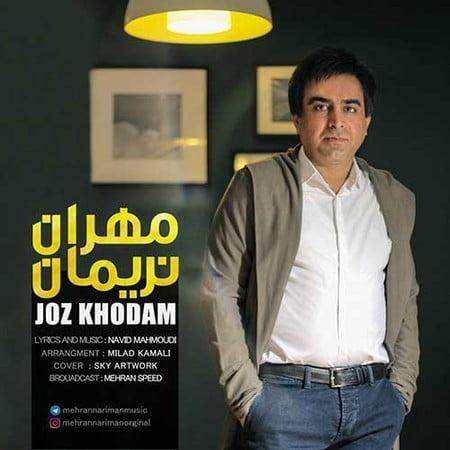 Mehran Nariman Joz Khodam دانلود آهنگ مهران نریمان جز خودم