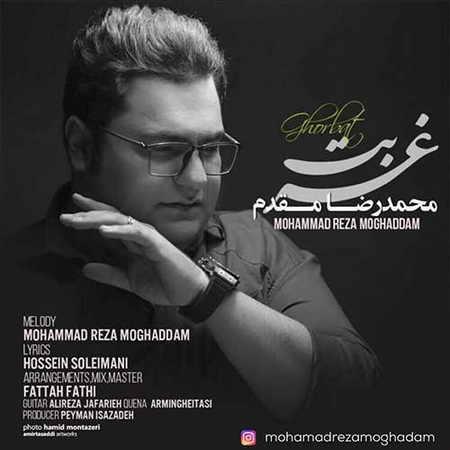 Mohammadreza Moghaddam Ghorbat دانلود آهنگ محمدرضا مقدم غربت