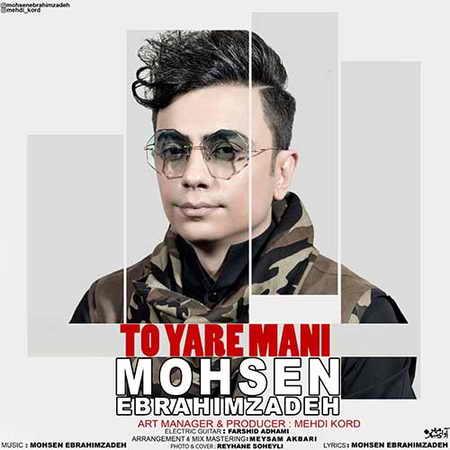Mohsen Ebrahimzadeh To Yare Mani 1 دانلود آهنگ محسن ابراهیم زاده تو یار منی