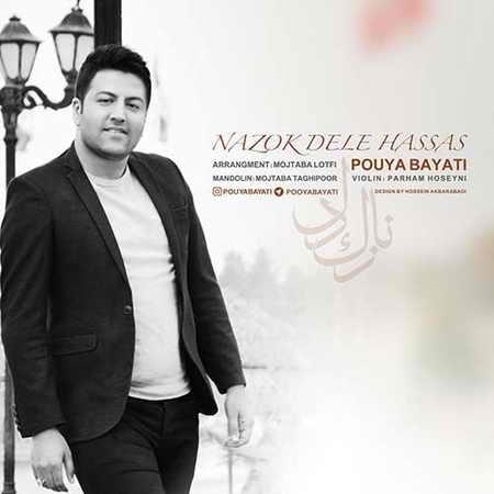 Pouya Bayati Nazok Dele Hassas دانلود آهنگ پویا بیاتی نازک دل حساس