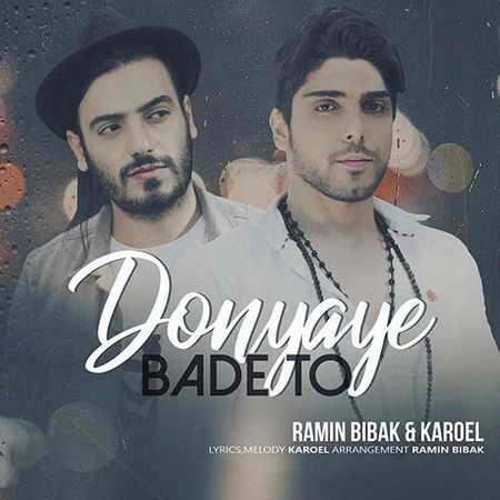 Ramin Bibak Karoel Donyaye Bade To دانلود آهنگ رامین بی باک دنیای بعد تو