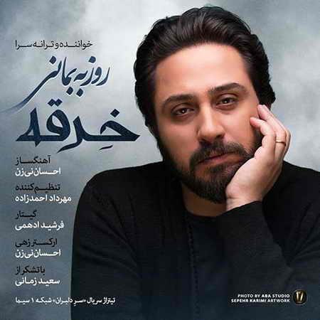 Roozbeh Bemani Kherghe دانلود آهنگ تیتراژ سریال سر دلبران روزبه بمانی