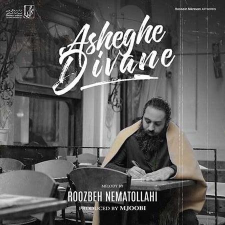 Roozbeh Nematollahi Asheghe Divane دانلود آهنگ روزبه نعمت الهی عاشق دیوانه