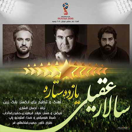 Salar Aghili 11 Setareh دانلود آهنگ سالار عقیلی یازده ستاره