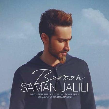 Saman Jalili Baroon دانلود آهنگ سامان جلیلی بارون