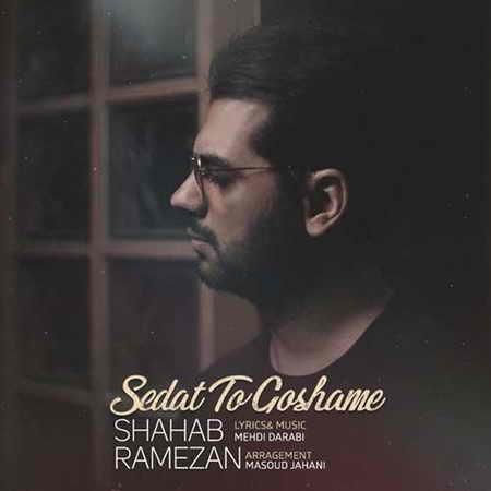 Shahab Ramezan Sedat To Gooshame دانلود آهنگ شهاب رمضان صدات تو گوشمه
