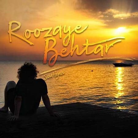 Sina Hehazi Roozaye Behtara دانلود آهنگ سینا حجازی روزای بهتر