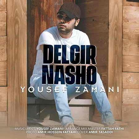 Yousef Zamani Delgir Nasho دانلود آهنگ یوسف زمانی دلگیر نشو