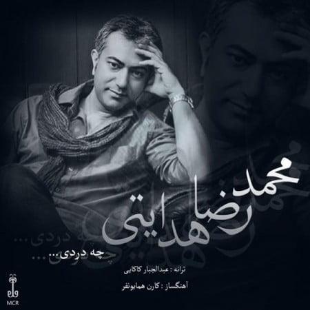 152812797182355498mohammadreza hedayati che dardi دانلود آهنگ محمدرضا هدایتی چه دردی