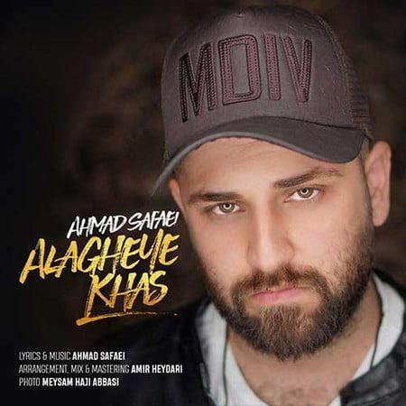 Ahmad Safaei Alagheye Khas دانلود آهنگ احمد صفایی علاقه خاص