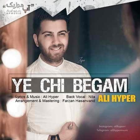 Ali Hyper Ye Chi Begam دانلود آهنگ علی هایپر یه چی بگم