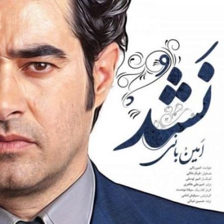 Amin Bani Nashod 500x500 دانلود آهنگ قسمت آخر سریال شهرزاد
