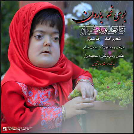 Fatemeh Booye Name Baroon دانلود آهنگ فاطمه بوی نم بارون