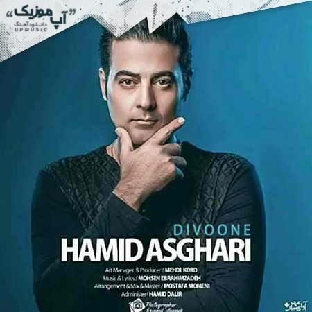Hamid Asghari Divooneh دانلود آهنگ حمید اصغری دیوونه