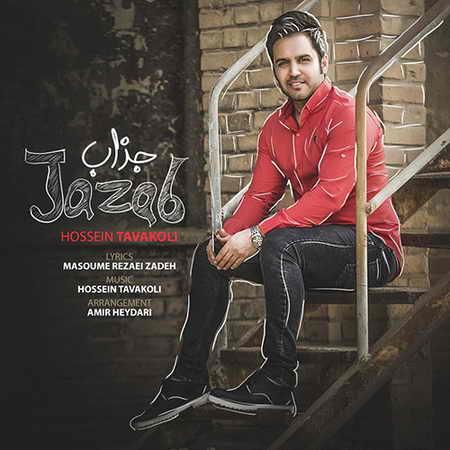 Hossein Tavakoli Jazzab دانلود آهنگ حسین توکلی جذاب