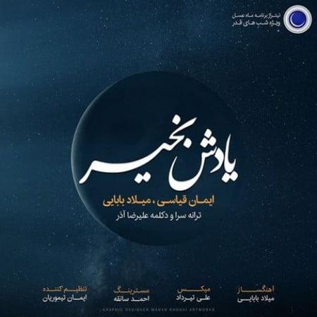 Iman Ghiasi Milad Babaei Yadesh Bekheir 500x500 دانلود آهنگ ایمان قیاسی و میلاد بابایی یادش بخیر