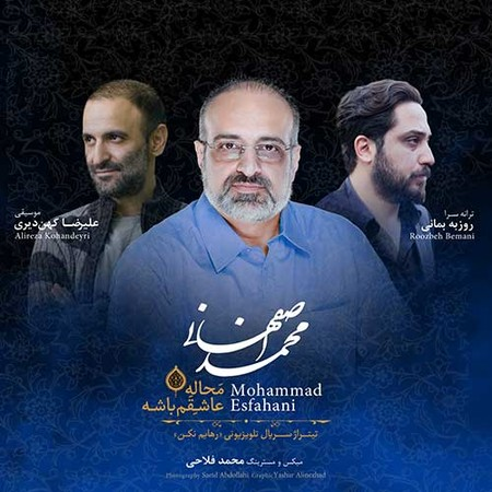 Mohammad Esfahani Mahaale Ashegham Bashe دانلود آهنگ محمد اصفهانی محاله عاشقم باشه