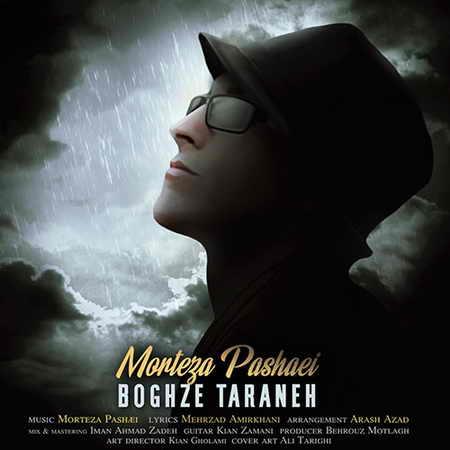Morteza Pashaei Boghze Taraneh دانلود آهنگ مرتضی پاشایی بغض ترانه