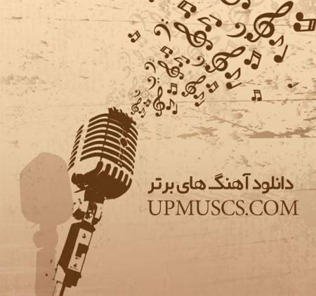 دانلود آهنگ جدید ایرانی ، منتخب موزیک های ایرانی
