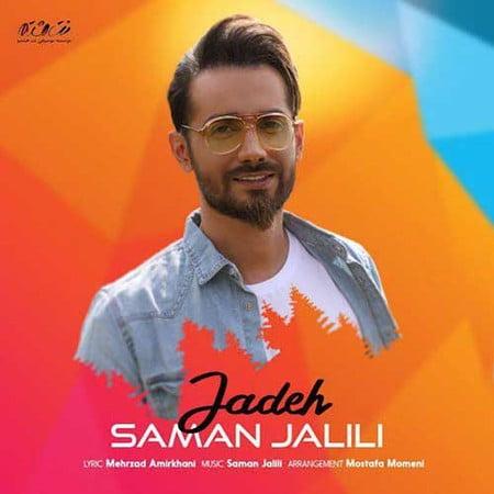 Saman Jalili Jadeh دانلود آهنگ سامان جلیلی جاده