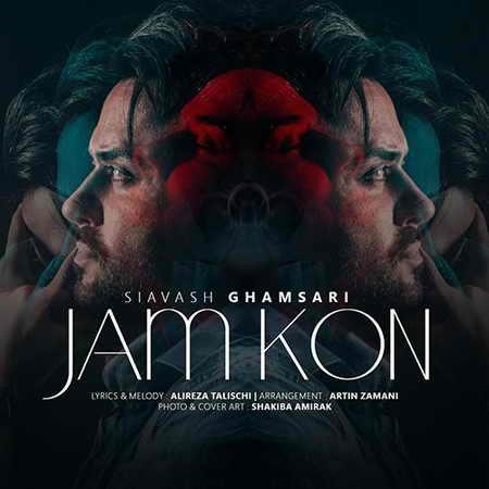 Siavash Ghamsari Jam Kon دانلود آهنگ سیاوش قمصری جمع کن