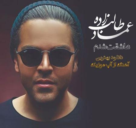 emad دانلود آهنگ عاشقت شدم از عماد طالب زاده