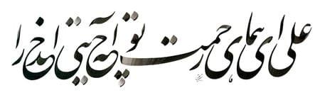 homa دانلود آهنگ علی ای همای رحمت از محمد اصفهانی
