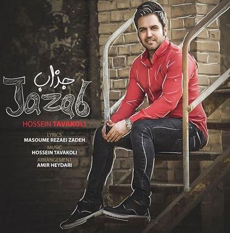 jazab دانلود آهنگ حسین توکلی جذاب