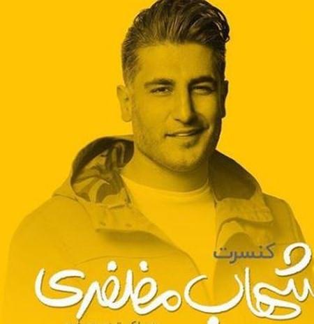 ma bahalim دانلود آهنگ ما باحالیم از شهاب مظفری