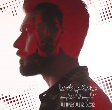 yasini دانلود ریمیکس شاد راه بیا از علی یاسینی