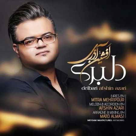 Afshin Azari Delbari دانلود آهنگ افشین آذری دلبری