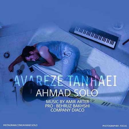 Ahmad Solo Avareze Tanhaei دانلود آهنگ احمد سلو عوارض تنهایی