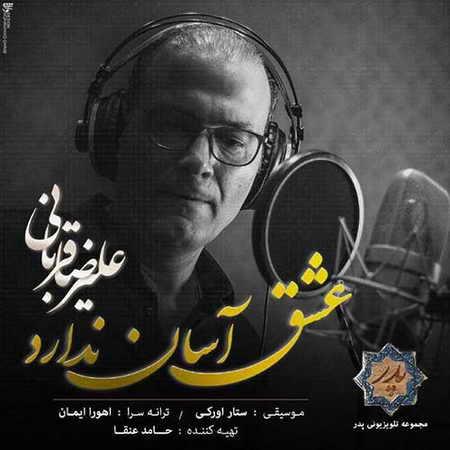 Alireza Ghorbani Eshgh Asan Nadarad دانلود آهنگ علیرضا قربانی عشق آسان ندارد