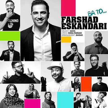 Farshad Eskandari Ba To دانلود آهنگ فرشاد اسکندری با تو
