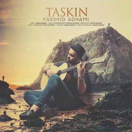 Farshid Adhami Taskin دانلود آهنگ فرشید ادهمی تسکین