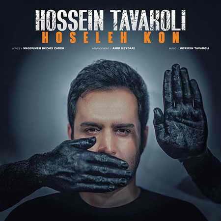 Hossein Tavakoli Hoseleh Kon دانلود آهنگ حسین توکلی حوصله کن